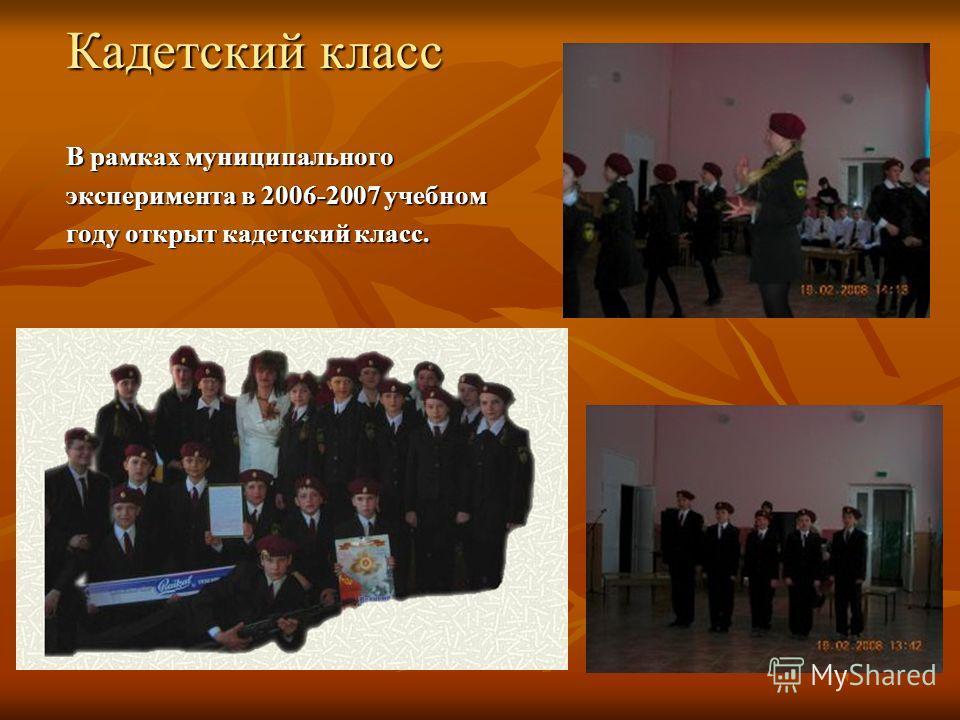 Кадетский класс В рамках муниципального эксперимента в 2006-2007 учебном году открыт кадетский класс.