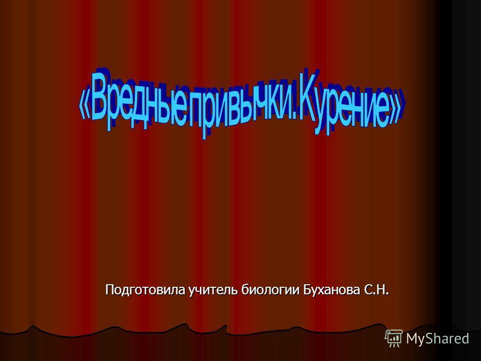 Подготовила учитель биологии Буханова С.Н.