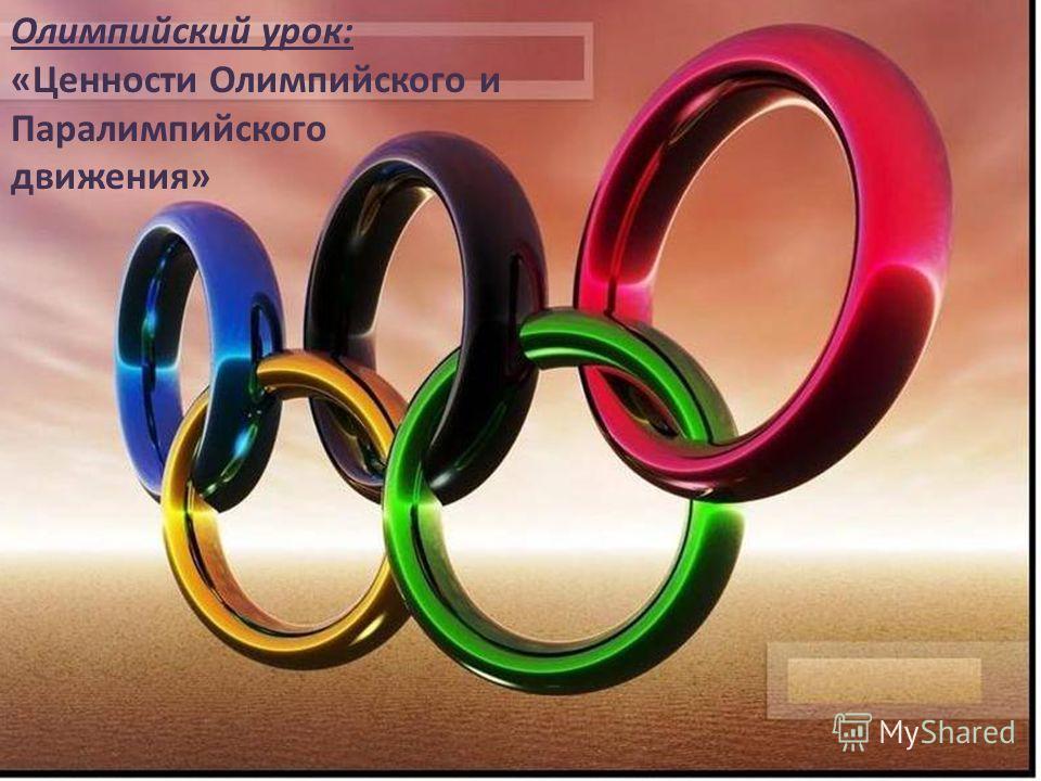 Олимпийский урок: «Ценности Олимпийского и Паралимпийского движения»