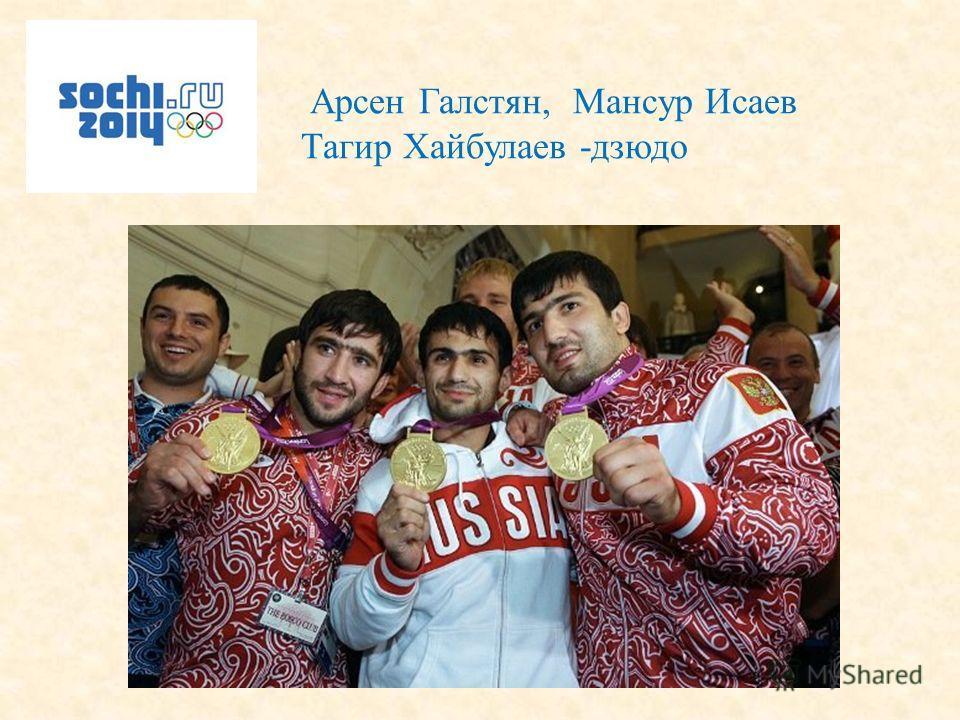 Арсен Галстян, Мансур Исаев Тагир Хайбулаев -дзюдо
