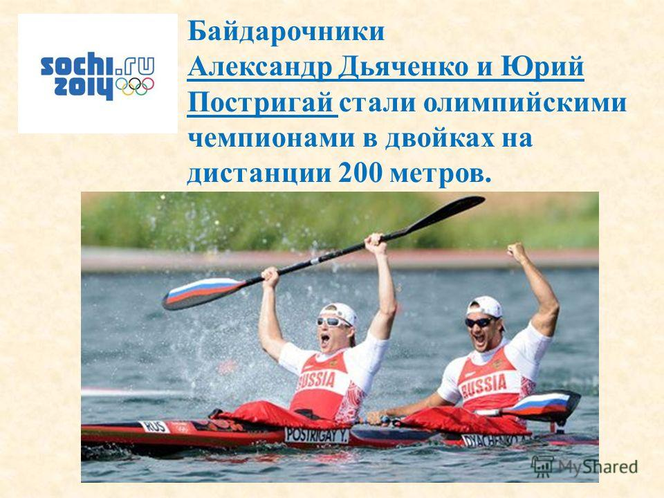 Байдарочники Александр Дьяченко и Юрий Постригай стали олимпийскими чемпионами в двойках на дистанции 200 метров.
