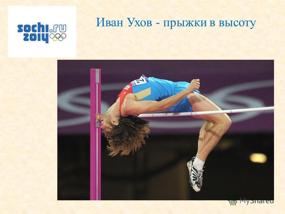 Иван Ухов - прыжки в высоту