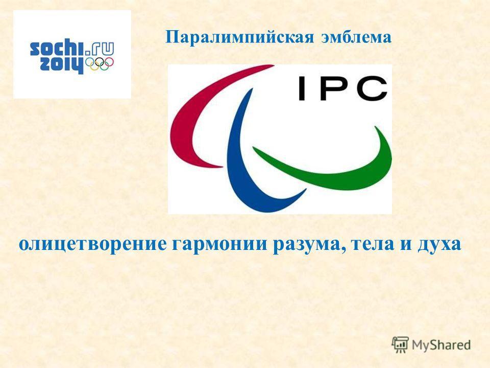 Паралимпийская эмблема олицетворение гармонии разума, тела и духа