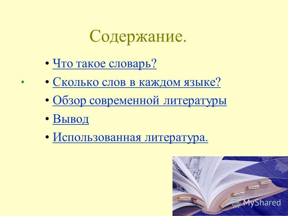 Содержание. Что такое словарь? Сколько слов в каждом языке? Обзор современной литературы Вывод Использованная литература.