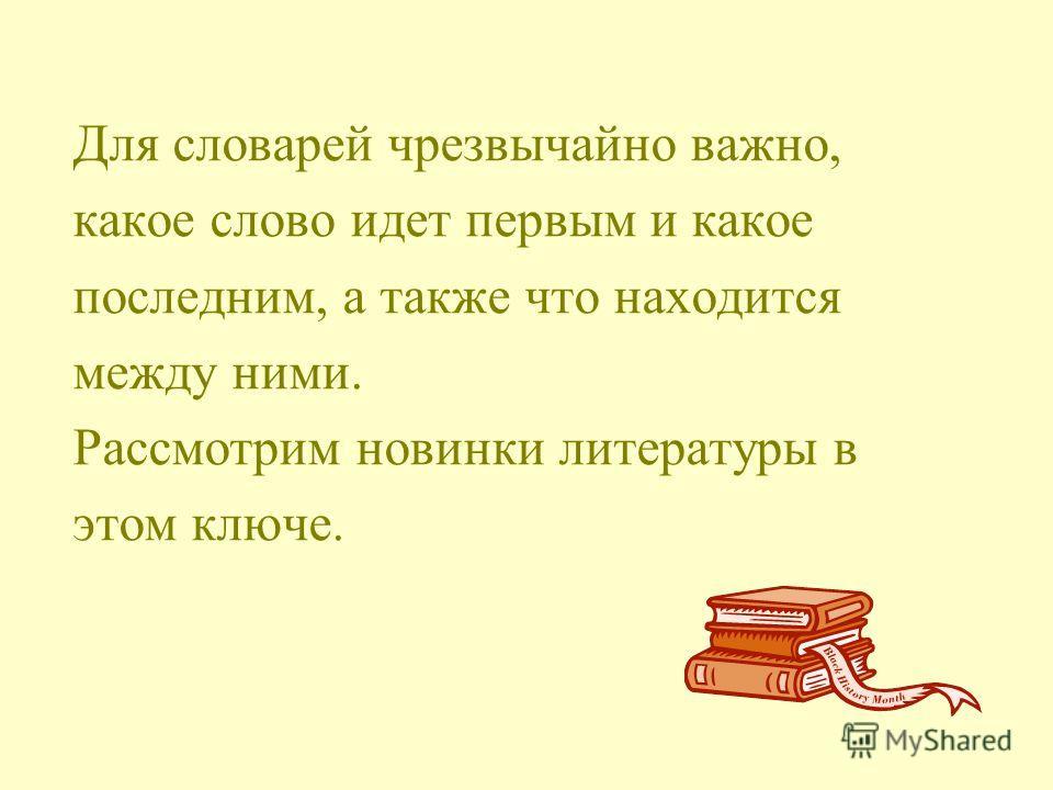 Для словарей чрезвычайно важно, какое слово идет первым и какое последним, а также что находится между ними. Рассмотрим новинки литературы в этом ключе.