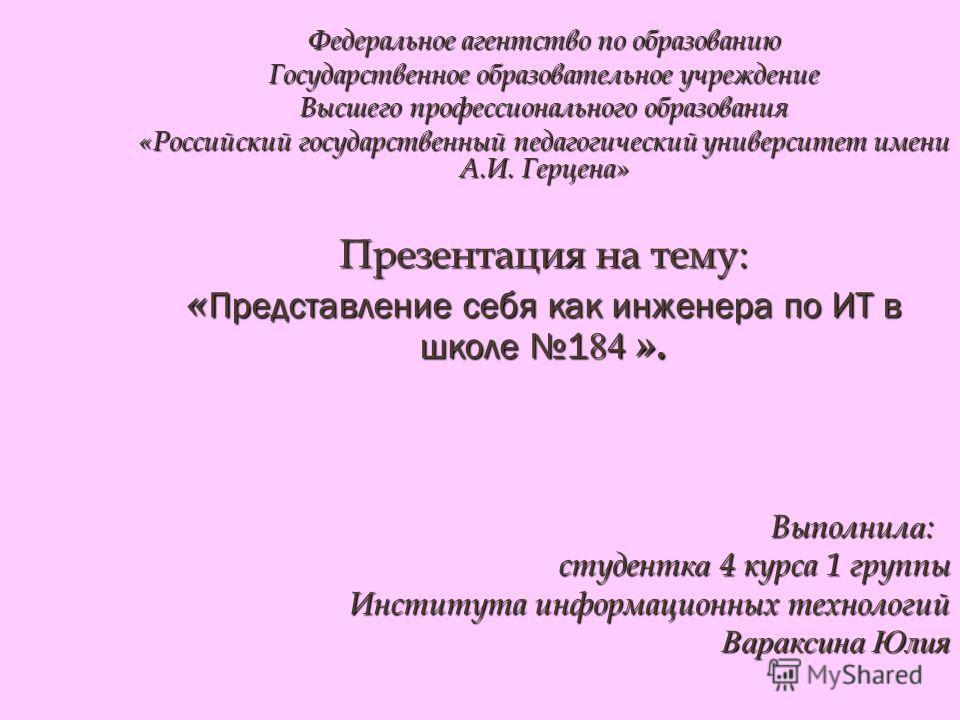 Федеральное агентство по образованию Государственное образовательное учреждение Высшего профессионального образования «Российский государственный педагогический университет имени А.И. Герцена» Презентация на тему: « Представление себя как инженера по
