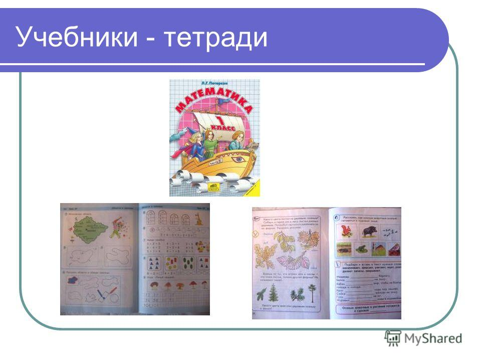 Учебники - тетради