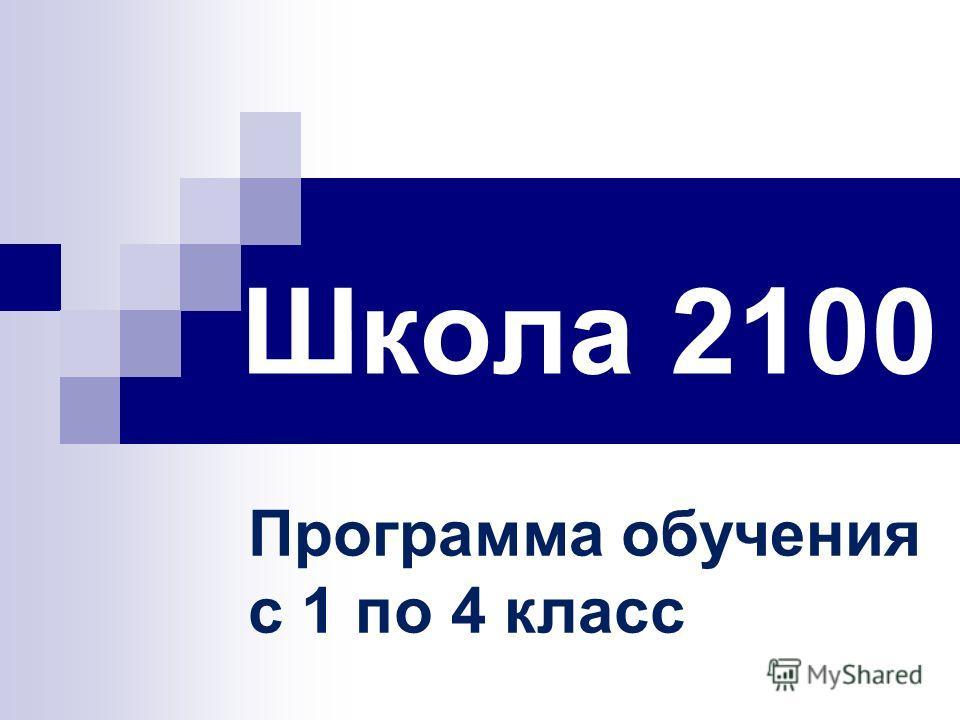Школа 2100 Программа обучения с 1 по 4 класс