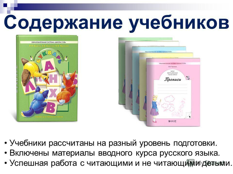 Содержание учебников Учебники рассчитаны на разный уровень подготовки. Включены материалы вводного курса русского языка. Успешная работа с читающими и не читающими детьми.