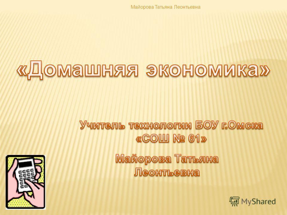 Майорова Татьяна Леонтьевна