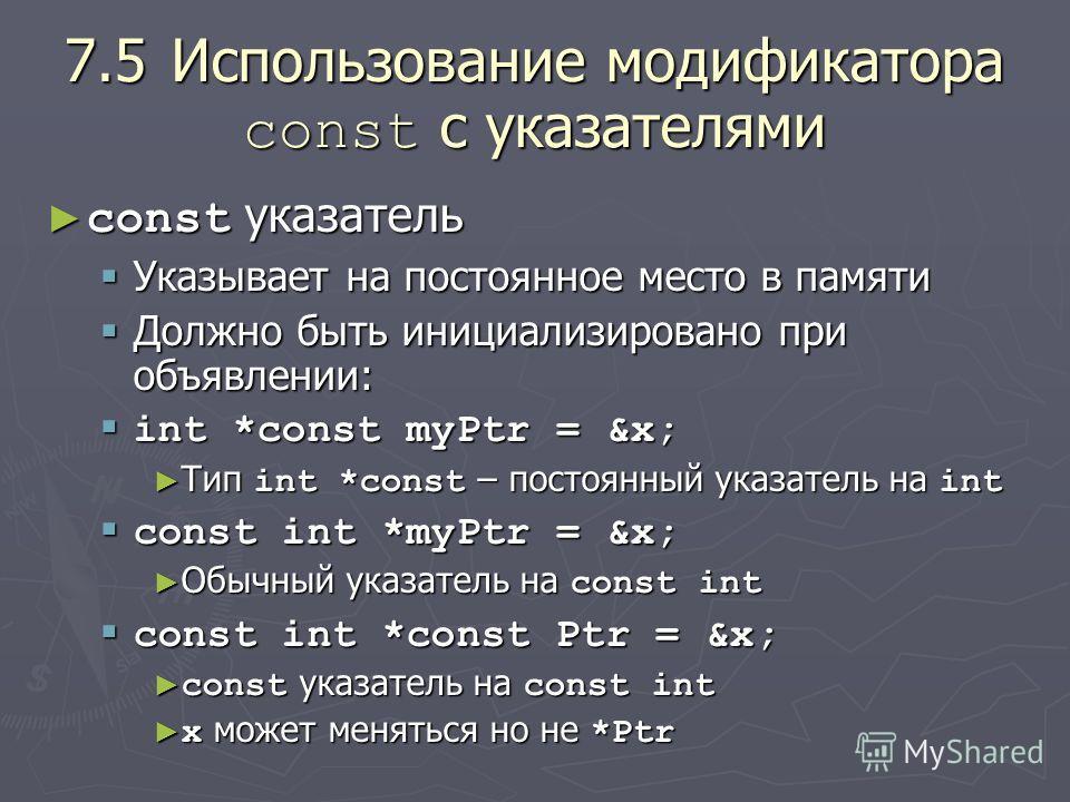 7.5Использование модификатора const с указателями const указатель const указатель Указывает на постоянное место в памяти Указывает на постоянное место в памяти Должно быть инициализировано при объявлении: Должно быть инициализировано при объявлении: