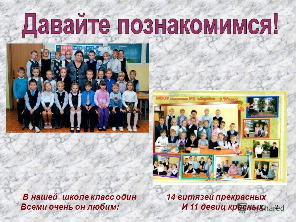 2 В нашей школе класс один 14 витязей прекрасных Всеми очень он любим: И 11 девиц красных.