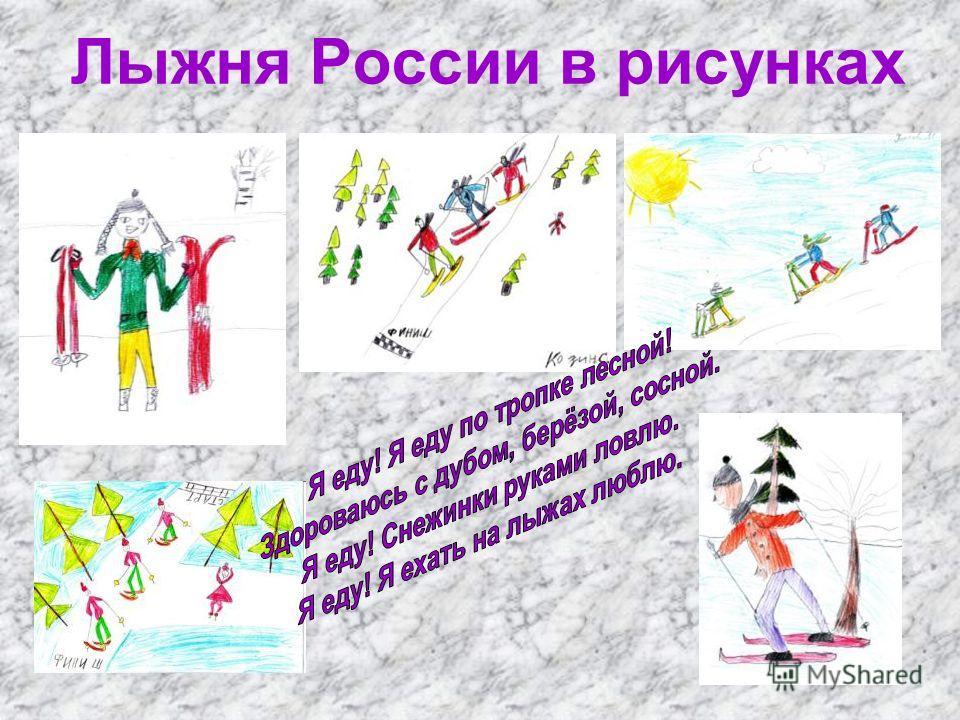59 Лыжня России в рисунках