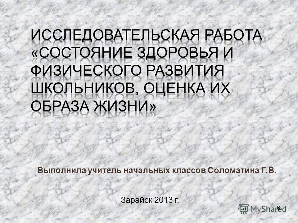 6 Выполнила учитель начальных классов Соломатина Г.В. Зарайск 2013 г.
