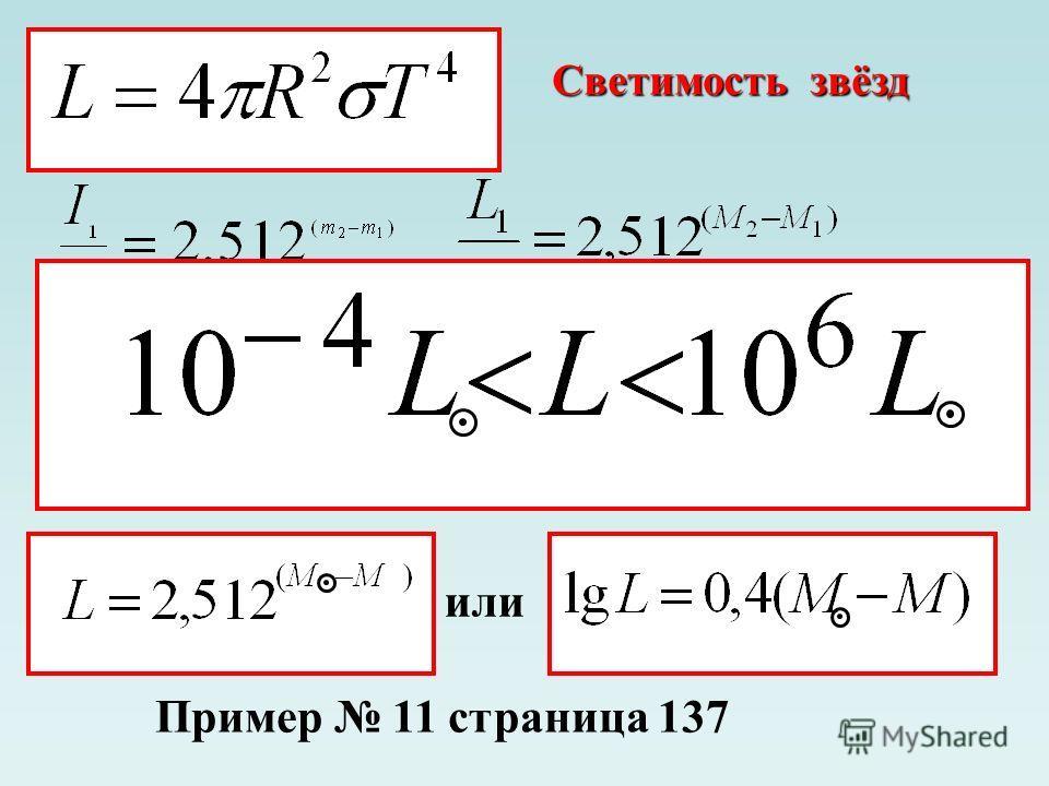 Светимость звёзд так как L = 1, получаем или Пример 11 страница 137