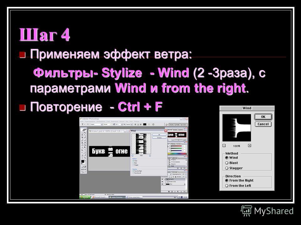 Шаг 4 Применяем эффект ветра: Применяем эффект ветра: Фильтры- Stylize - Wind (2 -3раза), c параметрами Wind и from the right. Фильтры- Stylize - Wind (2 -3раза), c параметрами Wind и from the right. Повторение - Ctrl + F Повторение - Ctrl + F