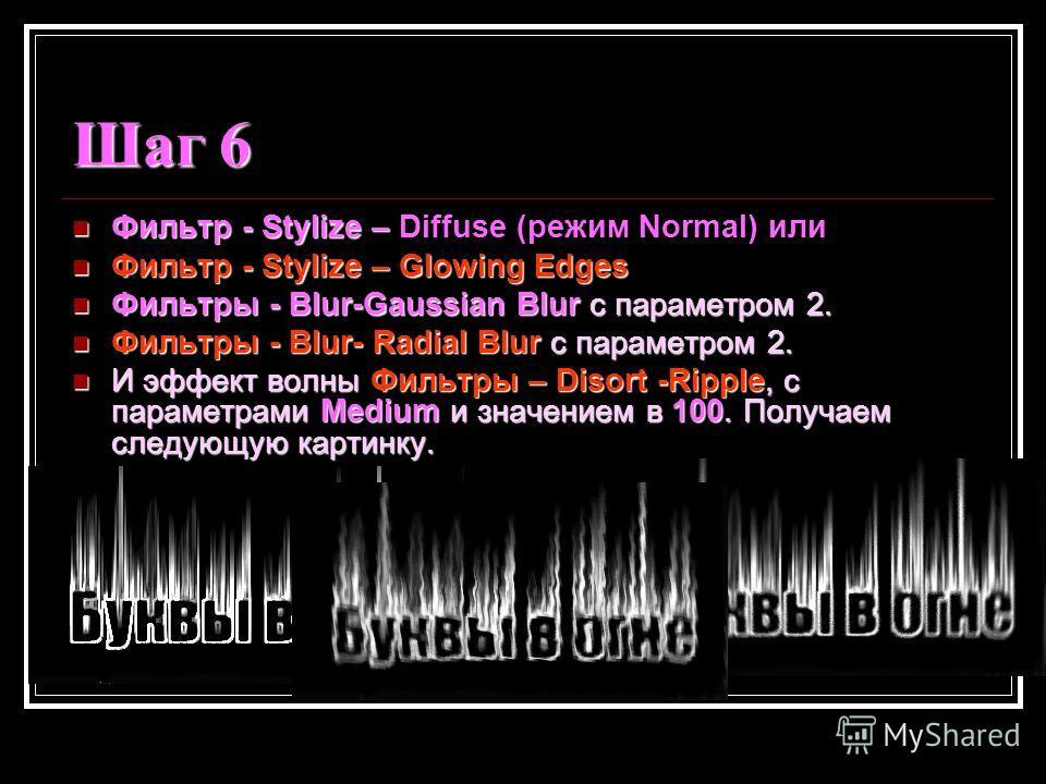 Шаг 6 Фильтр - Stylize– Фильтр - Stylize – Diffuse (режим Normal) или Фильтр - Stylize–Glowing Edges Фильтр - Stylize – Glowing Edges Фильтры - Blur-Gaussian Blur c параметром 2. Фильтры - Blur-Gaussian Blur c параметром 2. Фильтры - Blur- Radial Blu