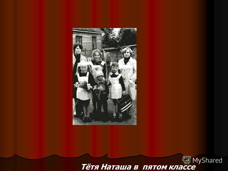 Пошла в Нововилговскую школу в пятом классе 1977 года. Классным руководителем была Батян Нина Фёдоровна. Класс был очень дружным, с некоторыми одноклассниками до сих пор поддерживает связь. Нина Федоровна очень часто возила свой класс на экскурсии в
