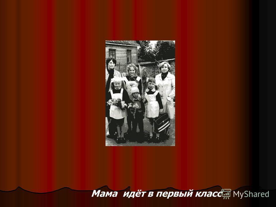 Мама-Зайцева Лена Мама пошла в первый класс в 1977году. На тот момент открылась новая школа. Первый звонок подавала с Юрой Юрченко, про них даже печатали в газете. Классным руководителем была Рубаева Лидия Александровна. Учительница была строгая, но