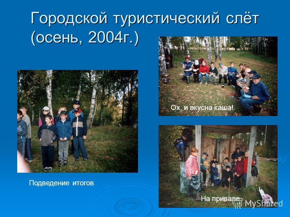 Городской туристический слёт (осень, 2004г.) Подведение итогов Ох, и вкусна каша! На привале