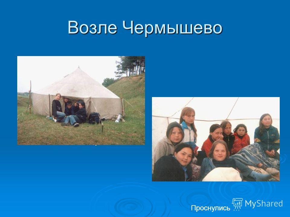 Возле Чермышево Палатка – «юрта» Проснулись …