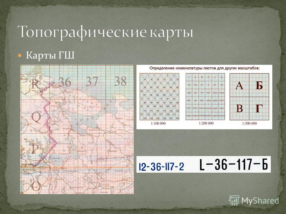 Карты ГШ