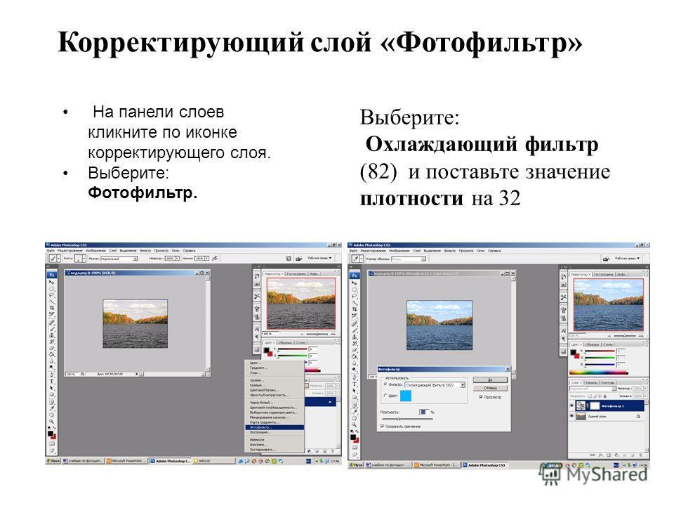 На панели слоев кликните по иконке корректирующего слоя. Выберите: Фотофильтр. Выберите: Охлаждающий фильтр (82) и поставьте значение плотности на 32 Корректирующий слой «Фотофильтр»