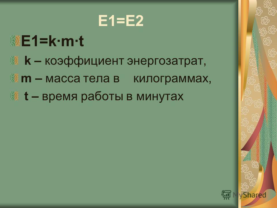 Е1=Е2 Е1=k·m·t k – коэффициент энергозатрат, m – масса тела в килограммах, t – время работы в минутах