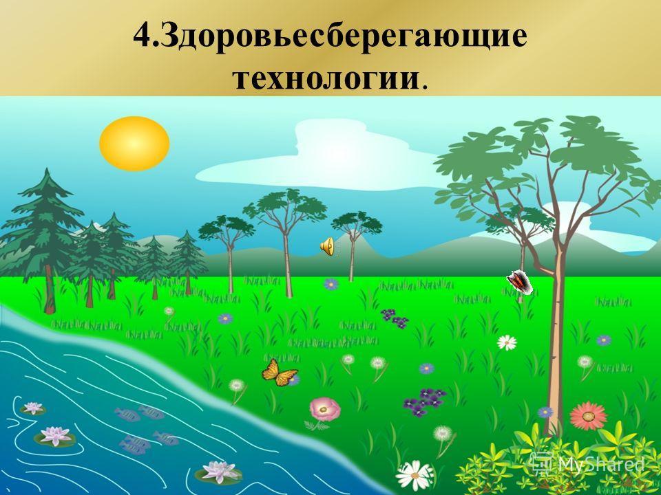 Какое слово лишнее ? 1. Нос, носик, носок. 2.Белый,белка,белила. 3.Лес,леска,лесной. 4. Пар, парилка, парочка