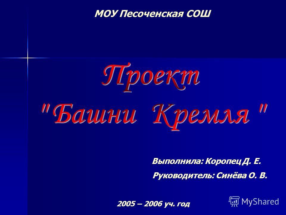 Выполнила: Коропец Д. Е. Руководитель: Синёва О. В. 2005 – 2006 уч. год МОУ Песоченская СОШ