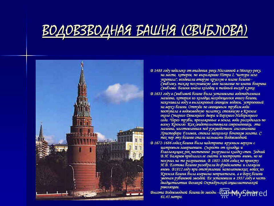 ВОДОВЗВОДНАЯ БАШНЯ (СВИБЛОВА) ВОДОВЗВОДНАЯ БАШНЯ (СВИБЛОВА) В 1488 году недалеко от впадения реки Неглинной в Москву-реку, на месте, которое, по выражению Петра I,