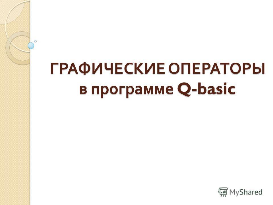 ГРАФИЧЕСКИЕ ОПЕРАТОРЫ в программе Q-basic