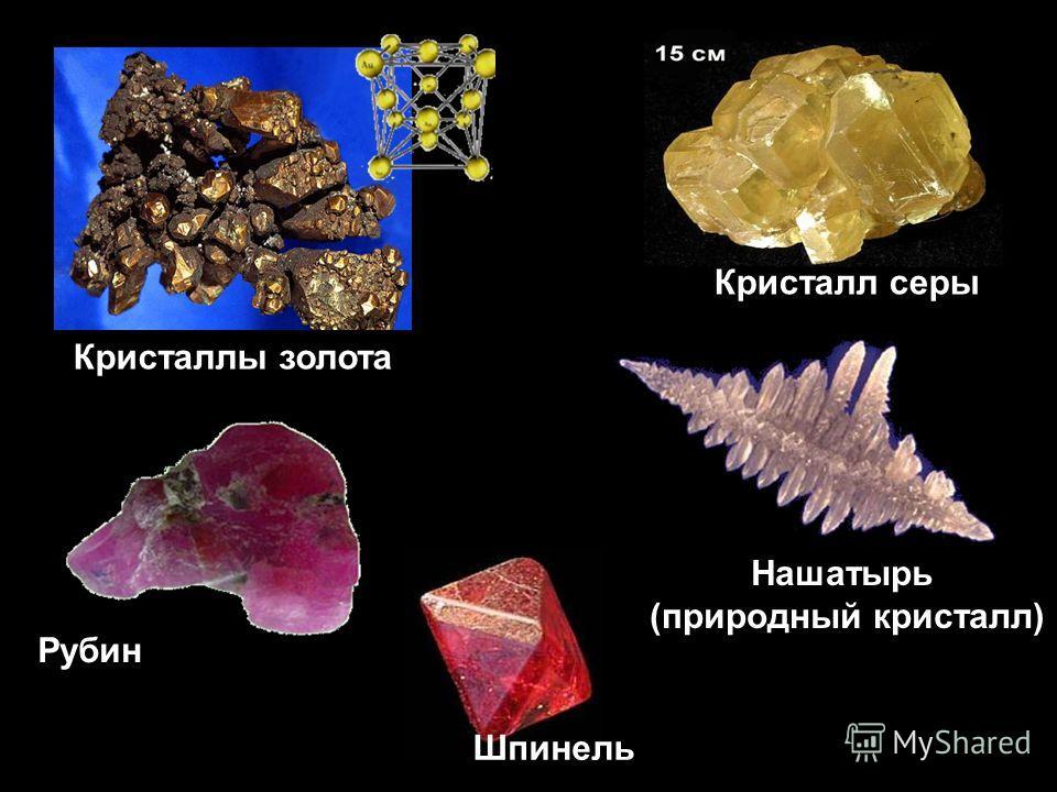 Кристалл серы Кристаллы золота Рубин Нашатырь (природный кристалл) Шпинель