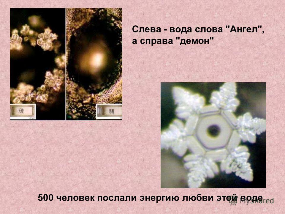 Слева - вода слова Ангел, а справа демон 500 человек послали энергию любви этой воде