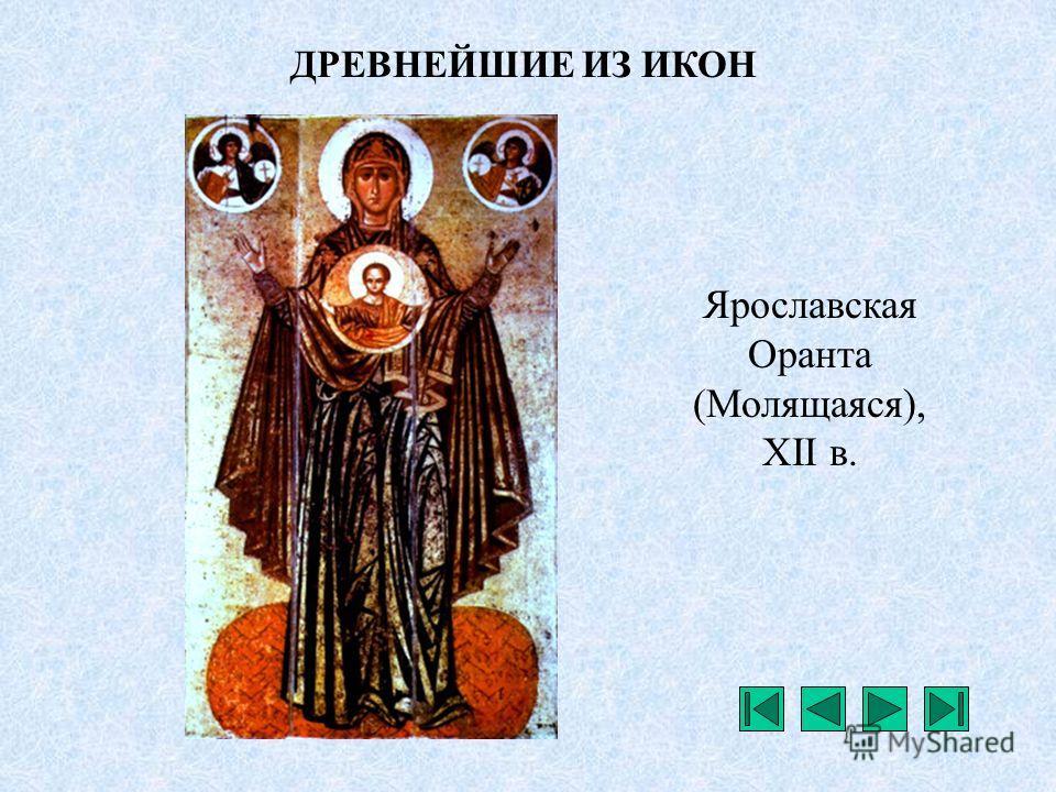 Ярославская Оранта (Молящаяся), XII в.