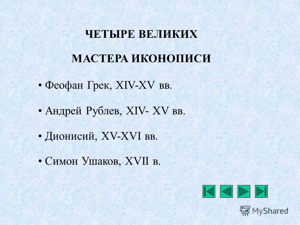 ЧЕТЫРЕ ВЕЛИКИХ МАСТЕРА ИКОНОПИСИ Феофан Грек, XIV-XV вв. Андрей Рублев, XIV- XV вв. Дионисий, XV-XVI вв. Симон Ушаков, XVII в.