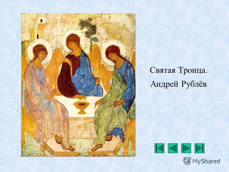 Святая Троица. Андрей Рублёв