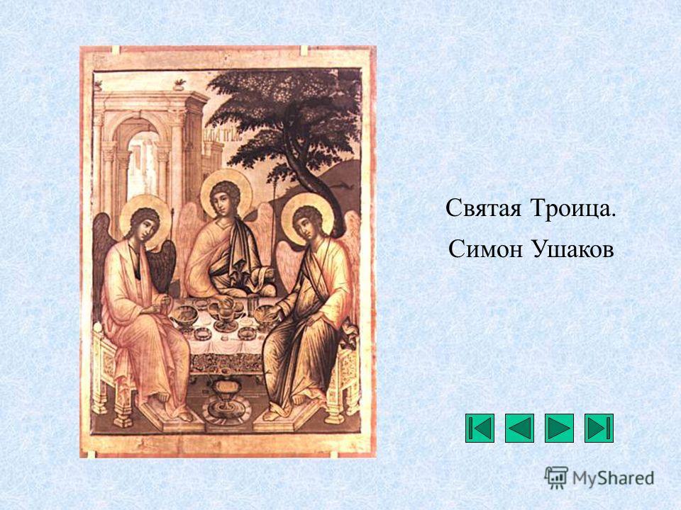 Святая Троица. Симон Ушаков