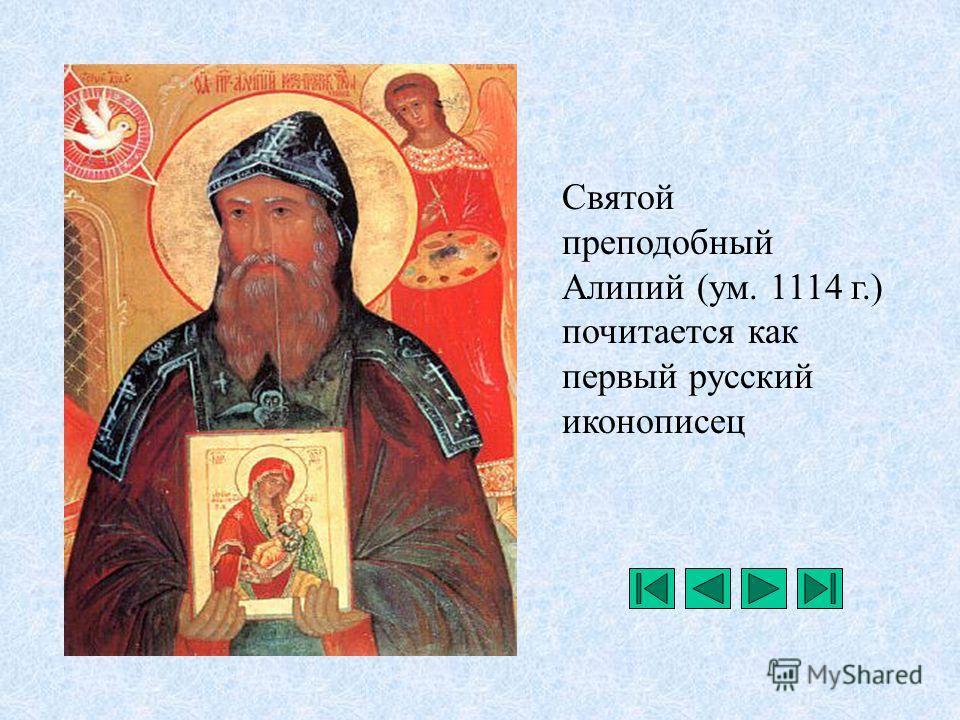 Святой преподобный Алипий (ум. 1114 г.) почитается как первый русский иконописец