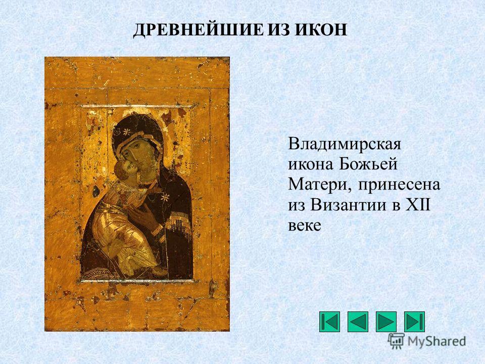 ДРЕВНЕЙШИЕ ИЗ ИКОН Владимирская икона Божьей Матери, принесена из Византии в XII веке