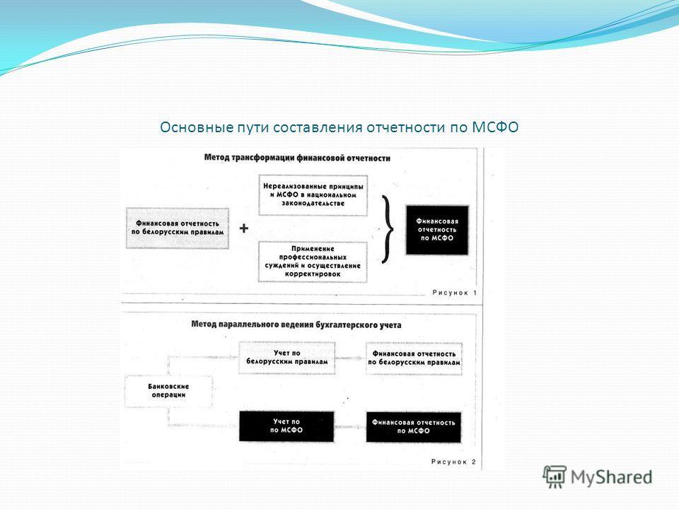 Основные пути составления отчетности по МСФО