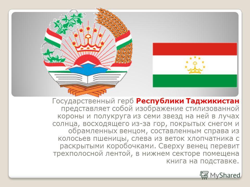 Государственный герб Республики Таджикистан представляет собой изображение стилизованной короны и полукруга из семи звезд на ней в лучах солнца, восходящего из-за гор, покрытых снегом и обрамленных венцом, составленным справа из колосьев пшеницы, сле