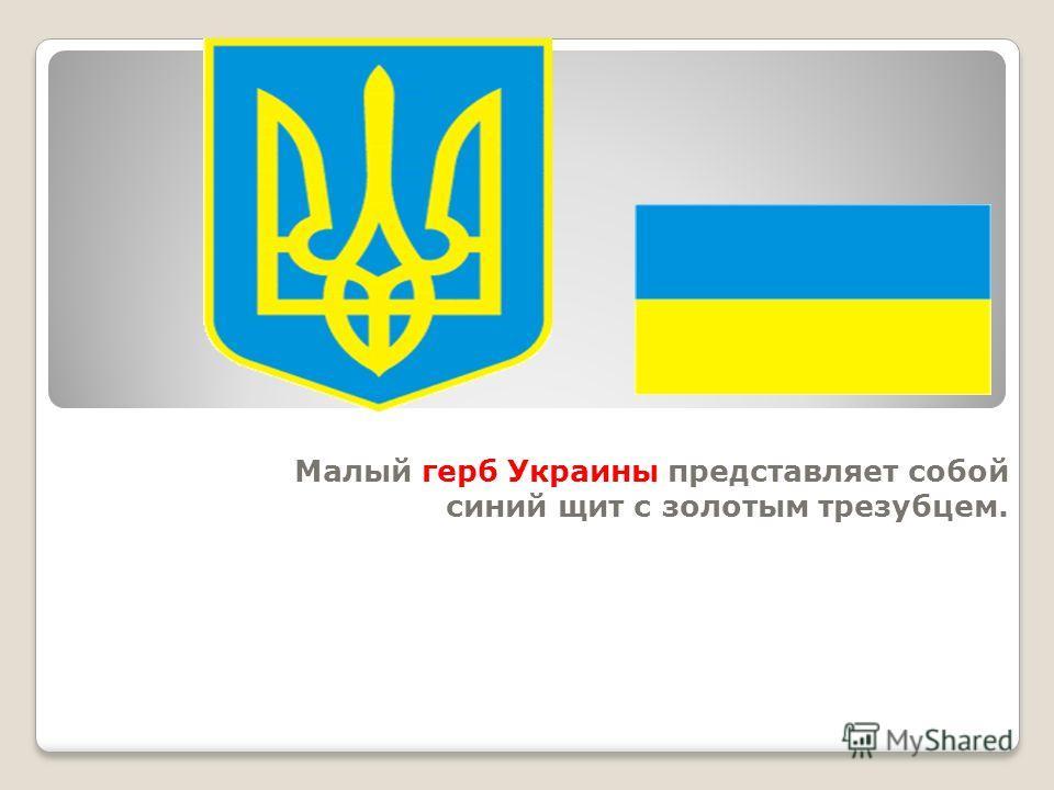 Малый герб Украины представляет собой синий щит с золотым трезубцем.