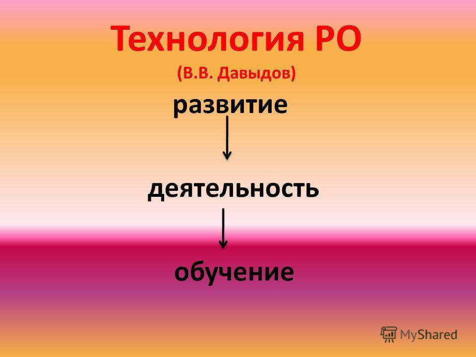 Технология РО (В.В. Давыдов) развитие деятельность обучение