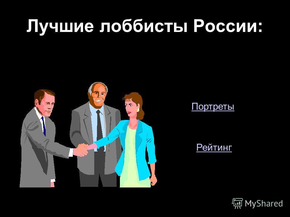 Лучшие лоббисты России: Портреты Рейтинг