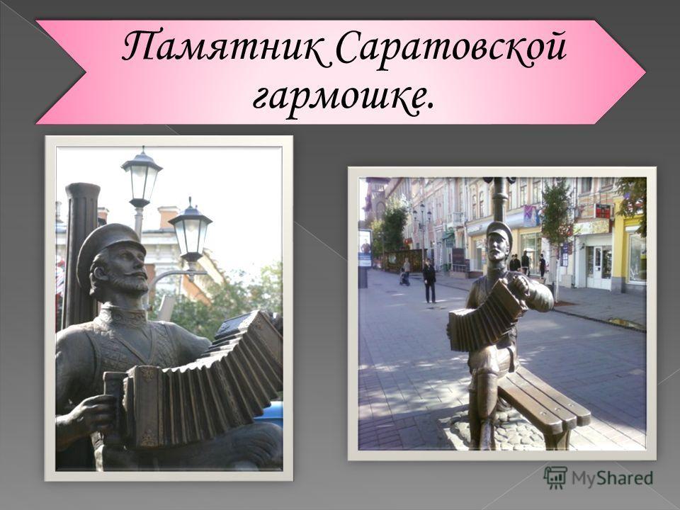 Памятник Саратовской гармошке.