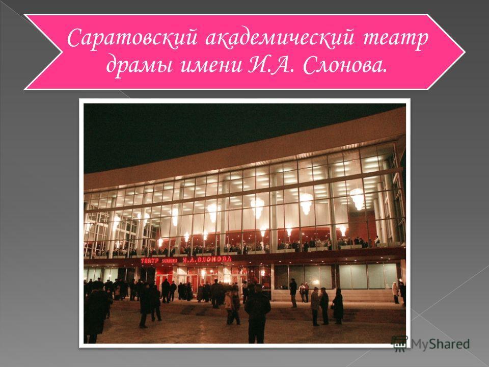 Саратовский академический театр драмы имени И.А. Слонова.