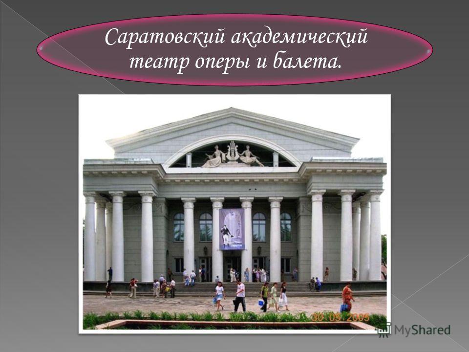 Саратовский академический театр оперы и балета.