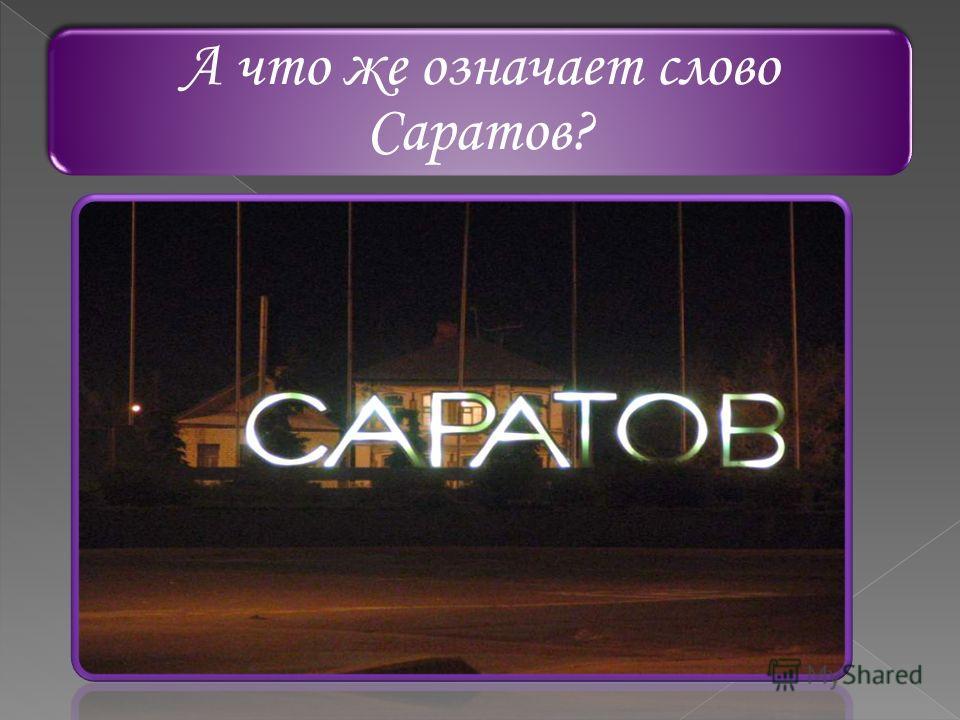 А что же означает слово Саратов?