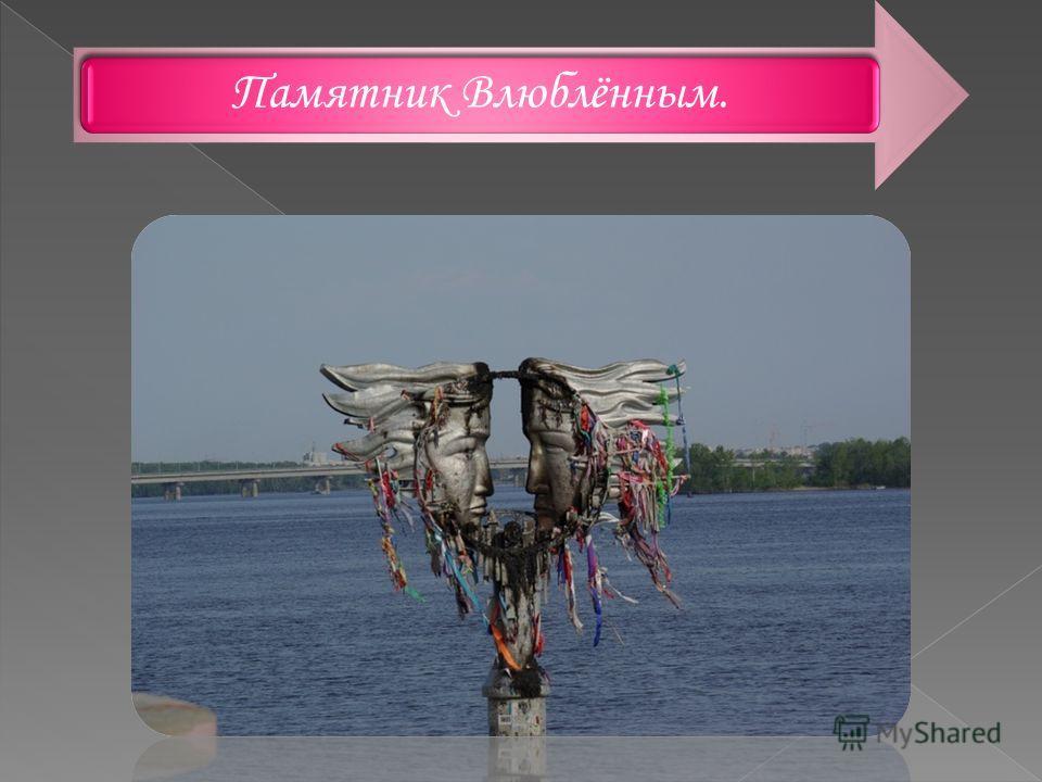 Памятник Влюблённым.